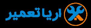 لوگو اریا تعمیر، تعمیر لباسشویی ، یخچال در تهران